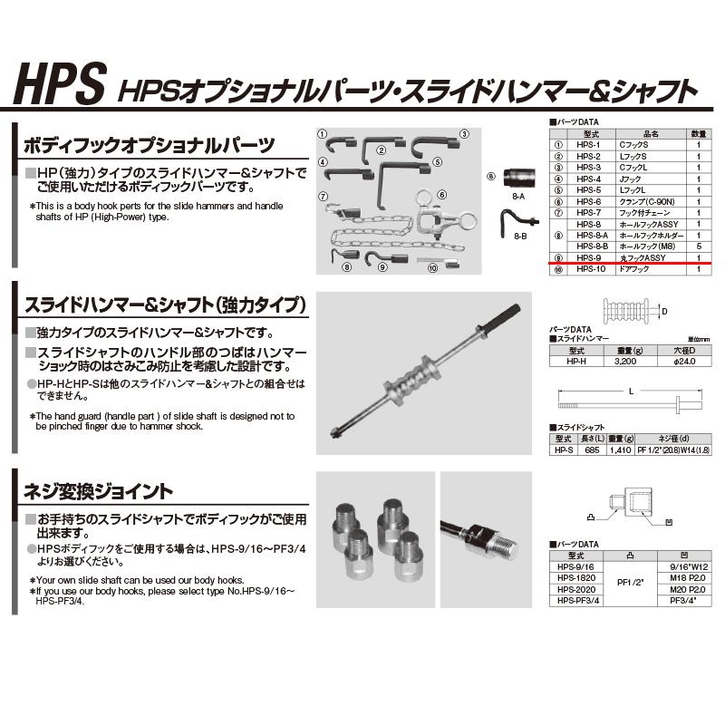 江東産業 HPS-9 丸フックassy [取寄]