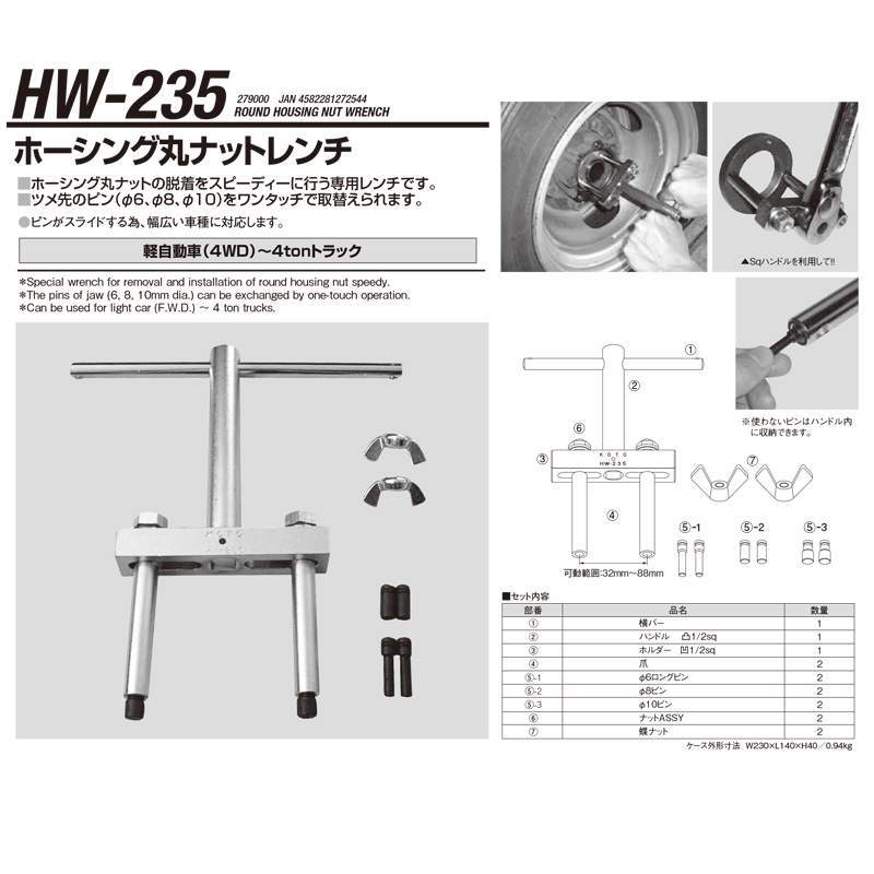 江東産業 HW-235 ホーシング丸ナットレンチ [取寄]