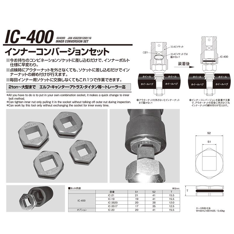 江東産業 IC-400 インナーコンバージョンセット [取寄]