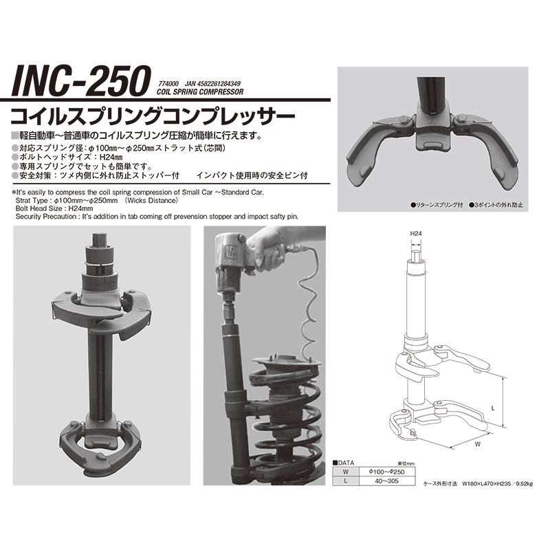 江東産業 INC-250 コイルスプリングコンプレッサー [取寄]