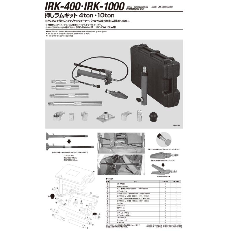江東産業 IRK-1000 押しラムキット10ton [取寄]