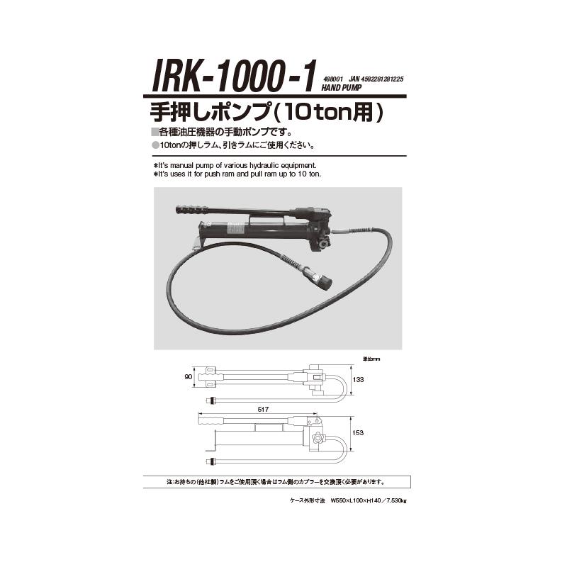 江東産業 IRK-1000-1 手押しポンプ(10ton用) [取寄]