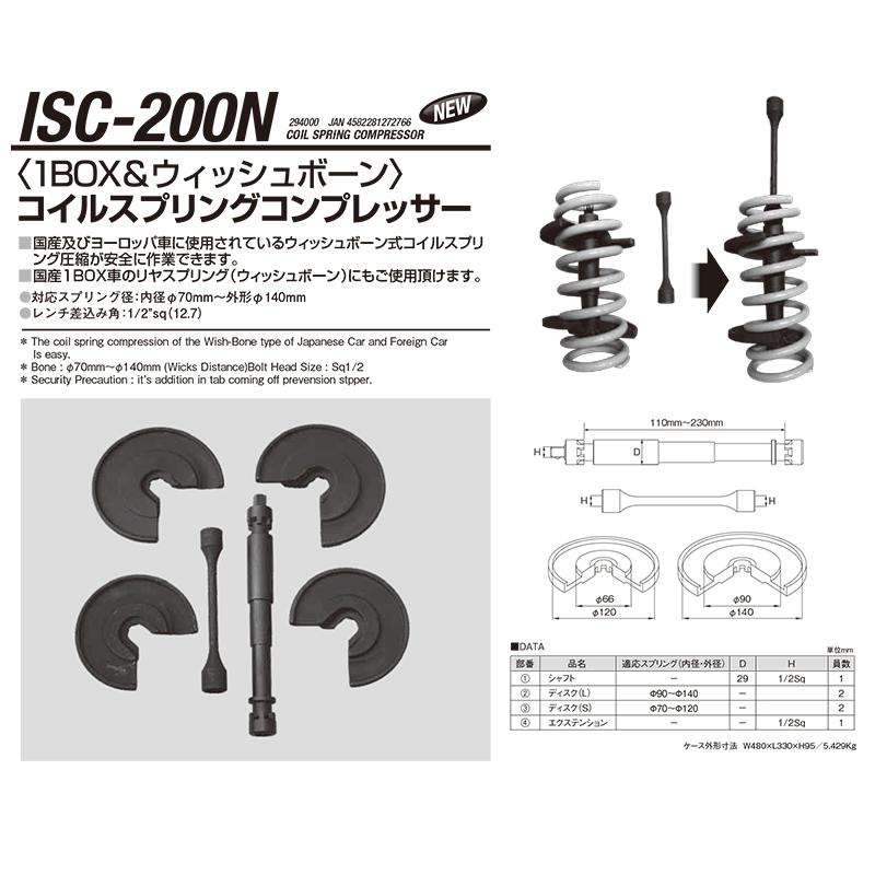 江東産業 ISC-200N ウィッシュボーン コイルスプリングコンプレッサー [取寄]