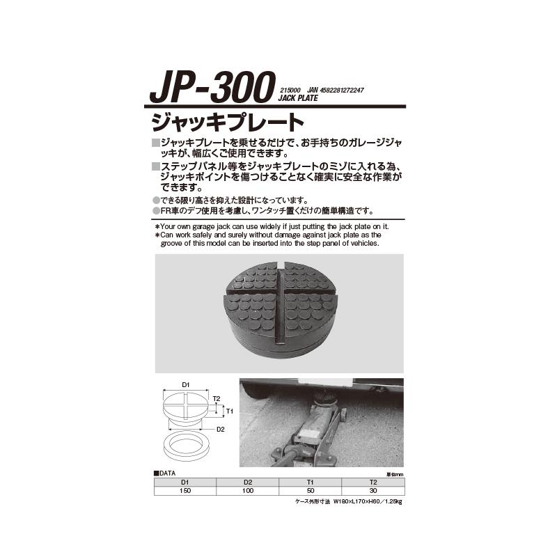 江東産業 JP-300 シャツキープレート [取寄]