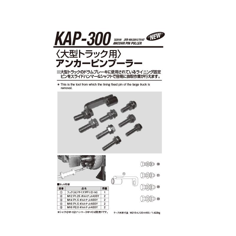 江東産業 KAP-300 アンカーピンプ-ラー [取寄]