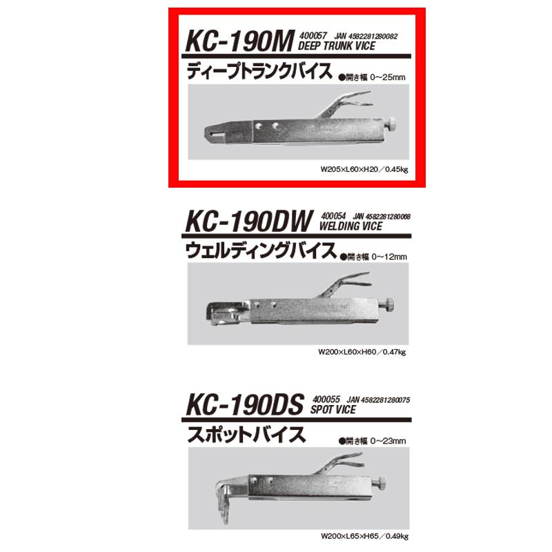 江東産業 KC-190M ディープトランクバイス [取寄]