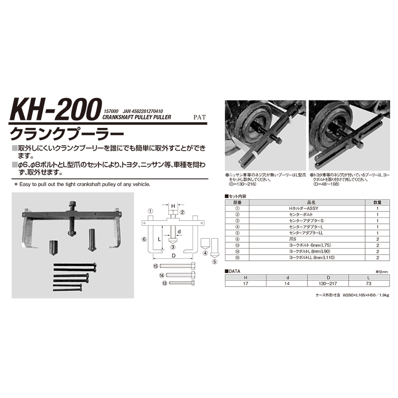 江東産業 KH-200 KH-200 KH-200 クランクプーラー [取寄] 08d