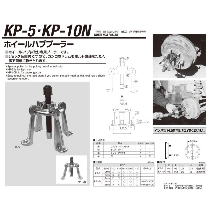 江東産業 KP-10N ホイールプ-ラー [取寄]