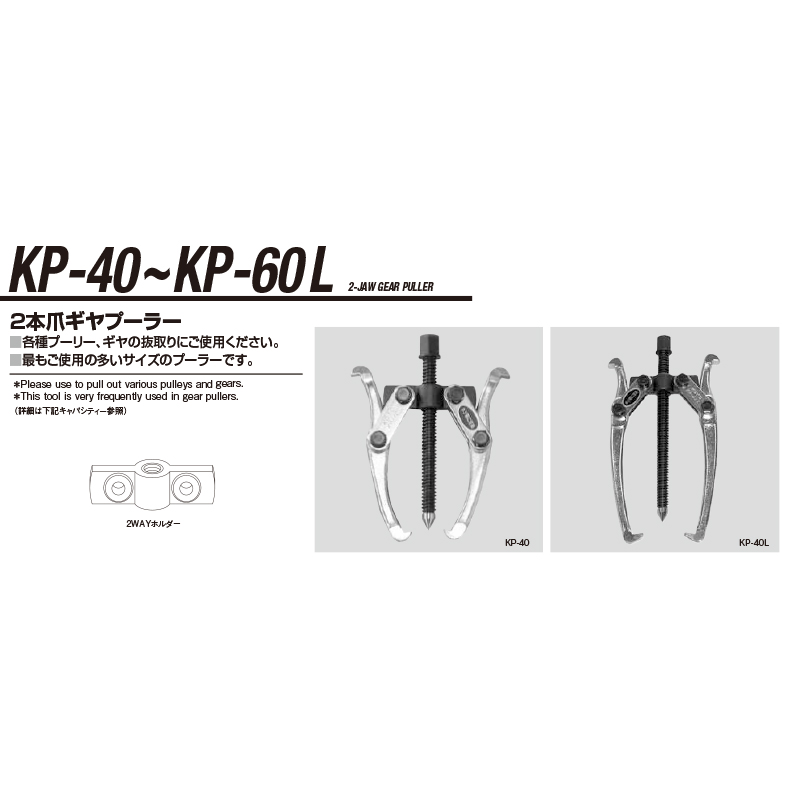 江東産業 [取寄] KP-40L 2本ツメロンゲギヤプ−ラー
