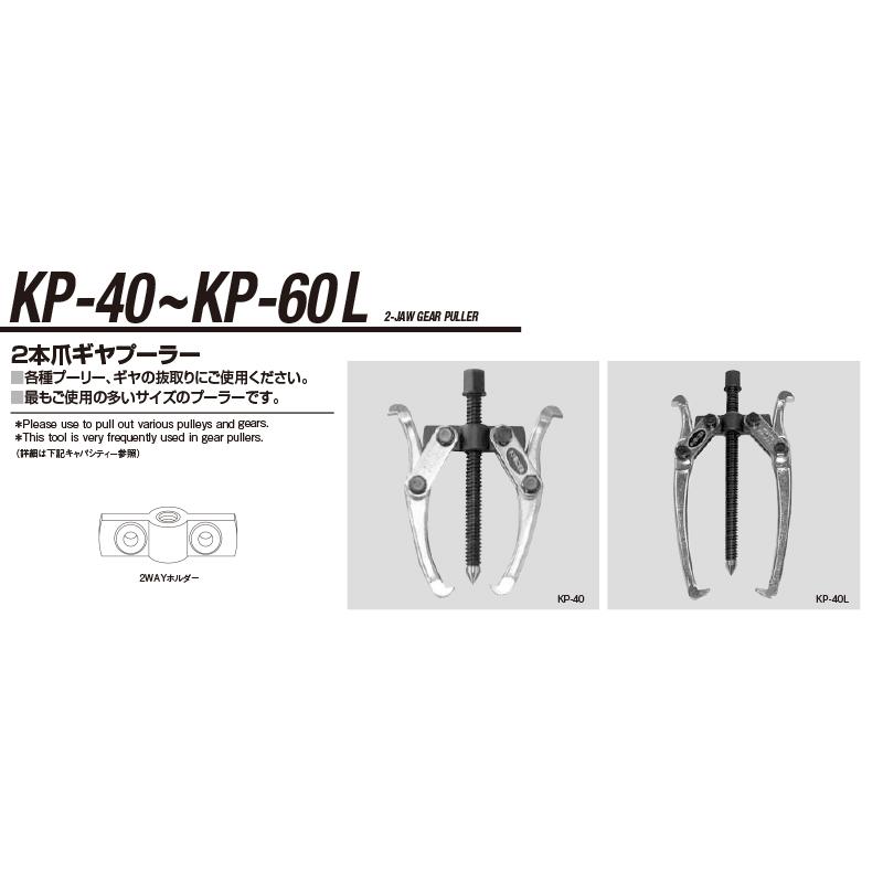 江東産業 KP-60L 2本ツメロンクギヤプーラー [取寄]