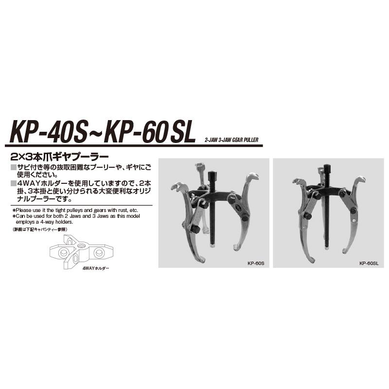 江東産業 KP-60SL 2×3本ツメロングギヤプーラー [取寄]