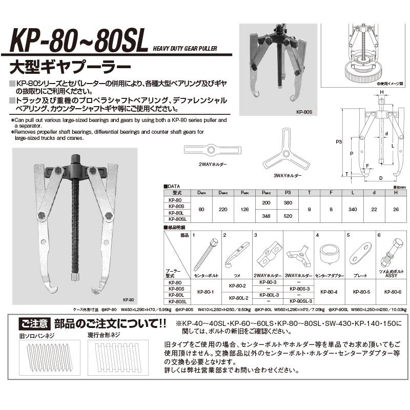 江東産業 KP-80L 2本ツメロングギヤプーラー [取寄]