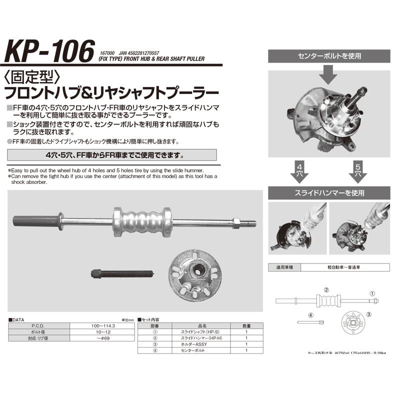 江東産業 KP-106 固定フロントハブ&リヤーシャフトプーラー [取寄]