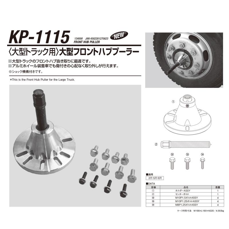 江東産業 KP-1115 大型フロントハブプーラー [取寄]
