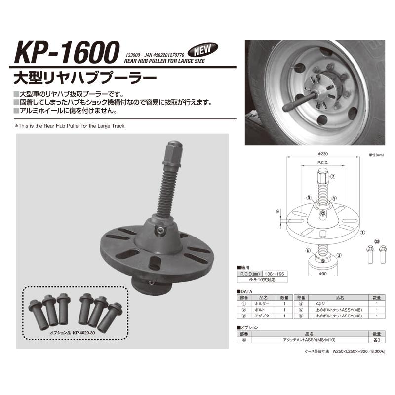 江東産業 KP-1600 大型リヤハブプーラー [取寄]