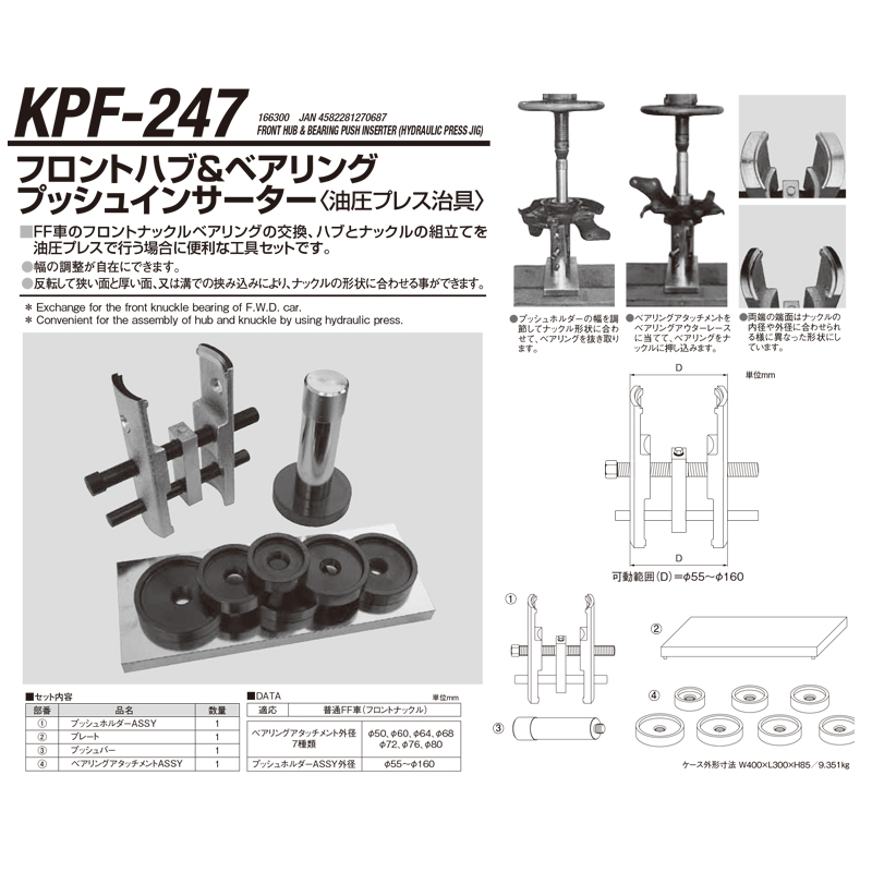 江東産業 KPF-247 フロントハブ&ベアリング プッシュインサーター [取寄]