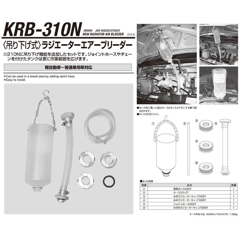 江東産業 KRB-310N 吊下げ式ラジエーターエアーブリーダ- [取寄]