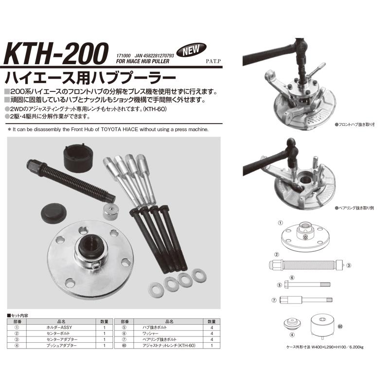 江東産業 KTH-200 ハイエースハアプ-ラー [取寄]