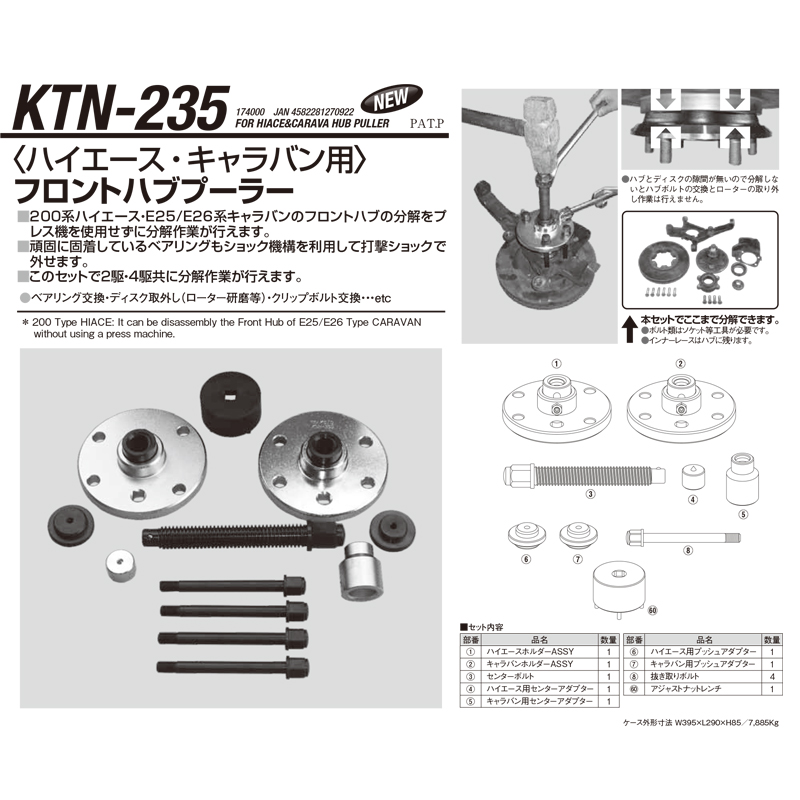 江東産業 KTN-235 ハイエース・キャラバンハブプーラー [取寄]