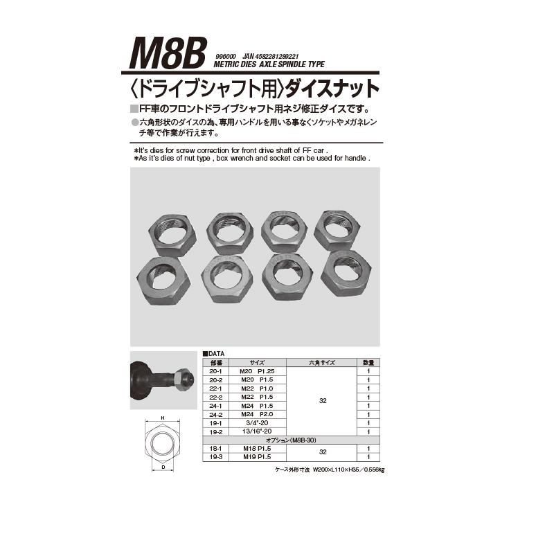 江東産業 M8B ドライブシャフト用 ダイスナット [取寄]