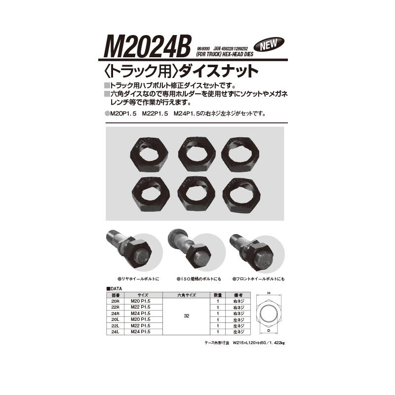 江東産業 M2024B トラック用ネジ修正 ダイスナットセット [取寄]