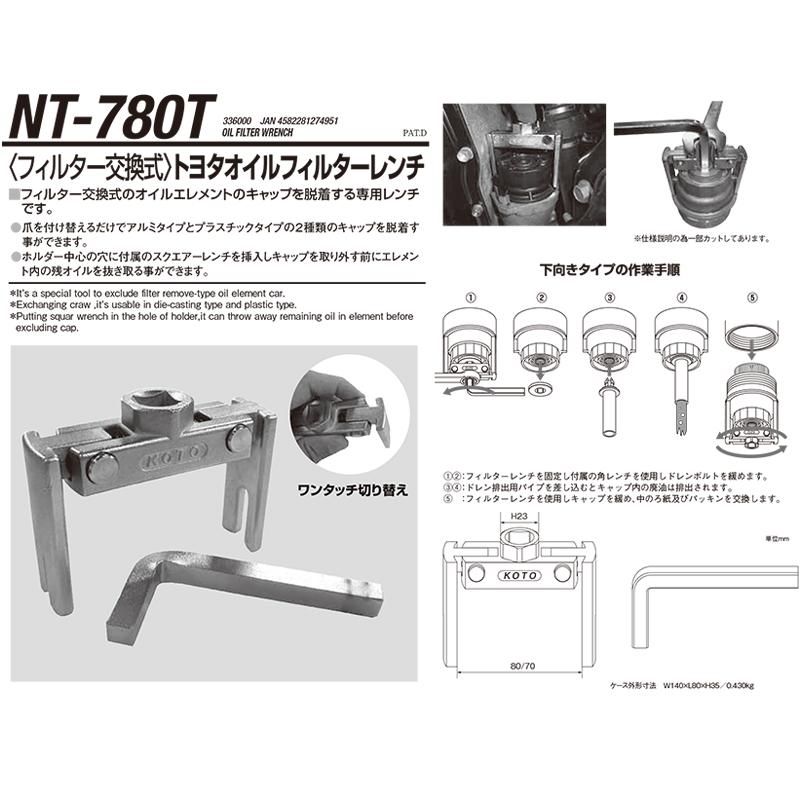 江東産業 NT-780T トヨタオイルフィルターレンチ フィルター交換式 [取寄]