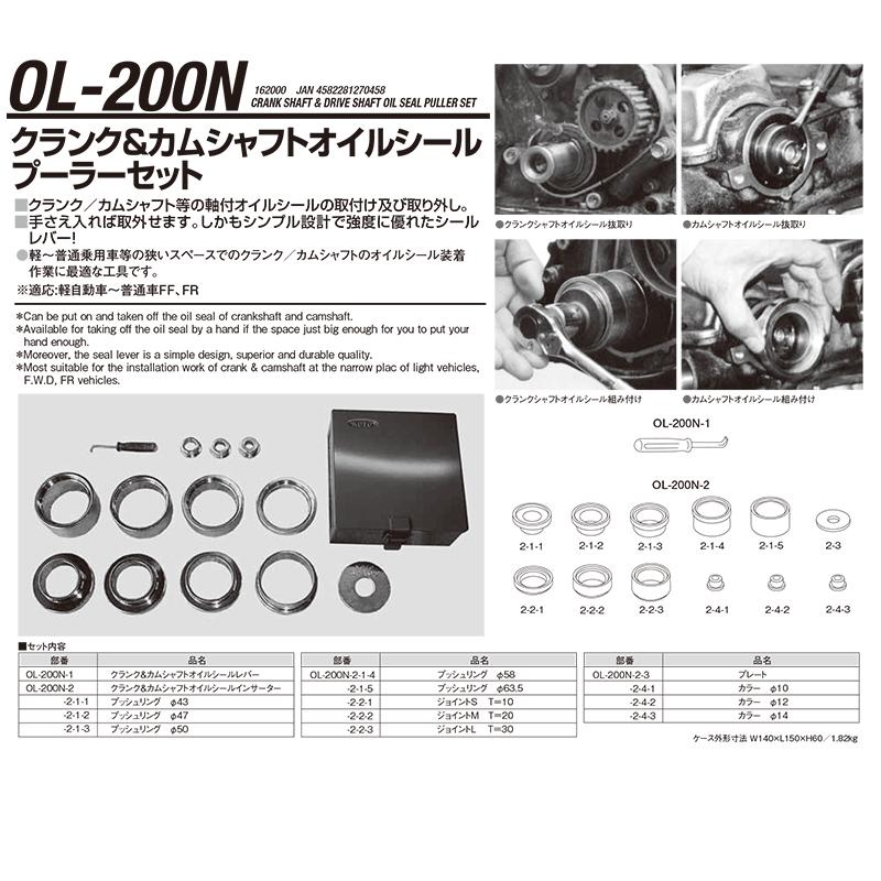 江東産業 OL-200N クランク&カムシャフトオイルシルプーラー [取寄]