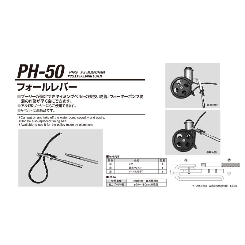 江東産業 PH-50 フォールレバー [取寄]