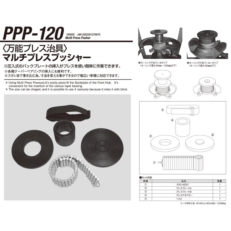 江東産業 PPP-120 マルチプレスプッシャー [取寄]