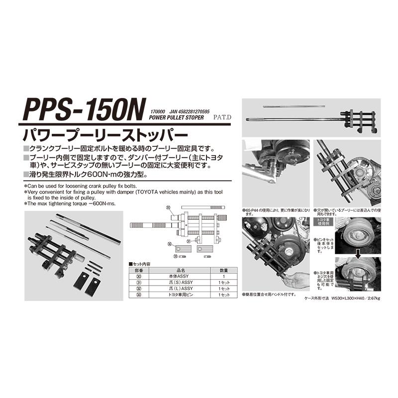 江東産業 PPS-150N パワープーリーストッパー [取寄]