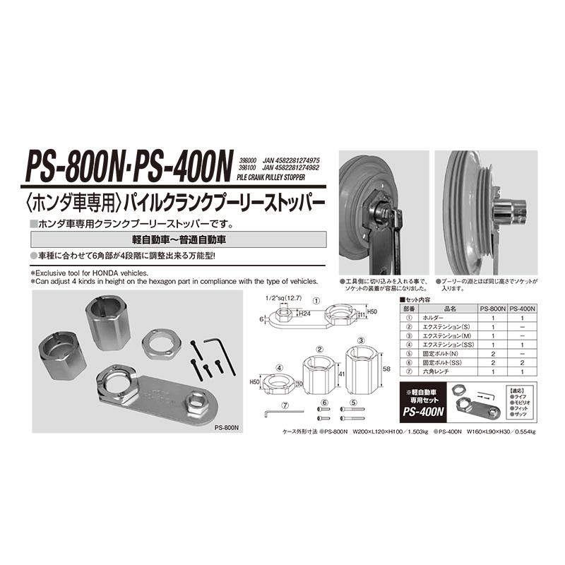 江東産業 PS-800N フルセット パイルクランクプーリーストッパー [取寄]