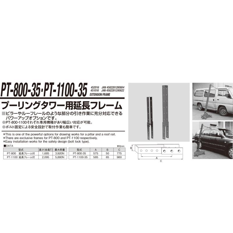 江東産業 PT-1100-35 延長フレームasy [取寄]