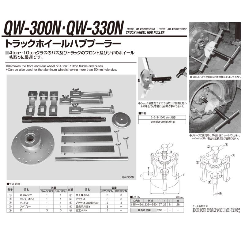 江東産業 QW-330N トラツクホイールハブプーラー(延長爪付) [取寄]