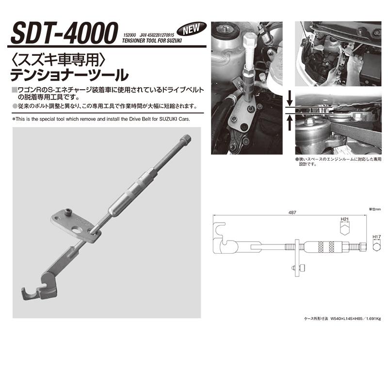 江東産業 SDT-4000N スズキ軽用テンショナーツール [取寄]
