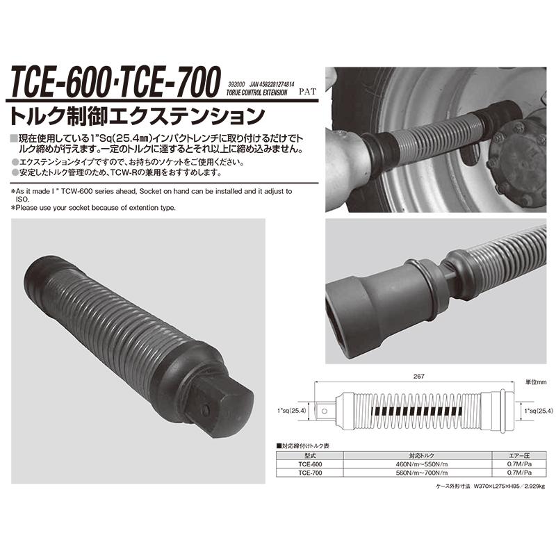 江東産業 TCE-600 トルク制御エクステンシヨン [取寄]