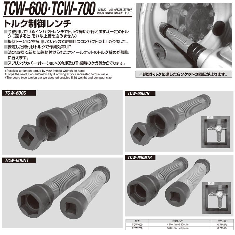 江東産業 TCW-600C トルク制御レンチ コンパーション [取寄]