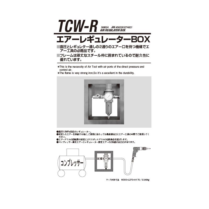 江東産業 TCW-R レギュレータBOX [取寄]