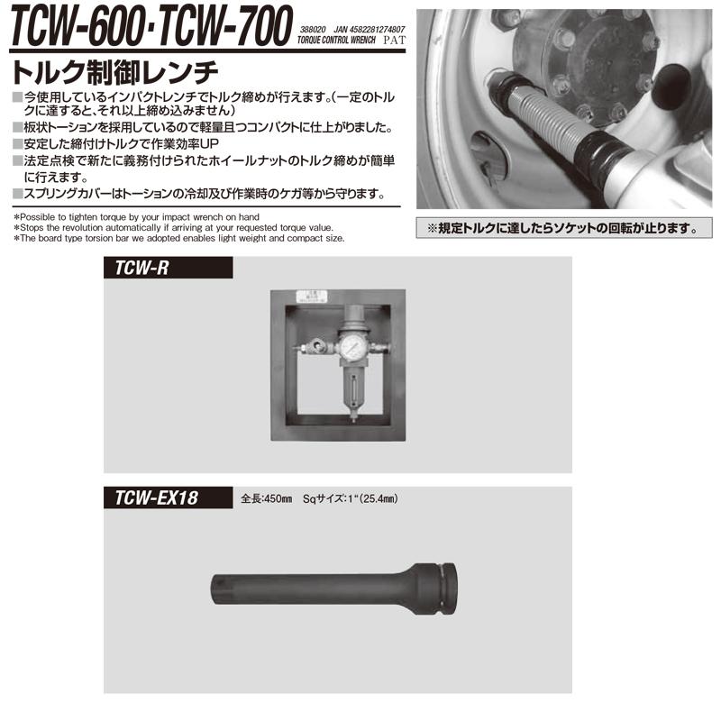 """江東産業 TCW-EX18 オプション 1""""450mmエクステンシヨン [取寄]"""