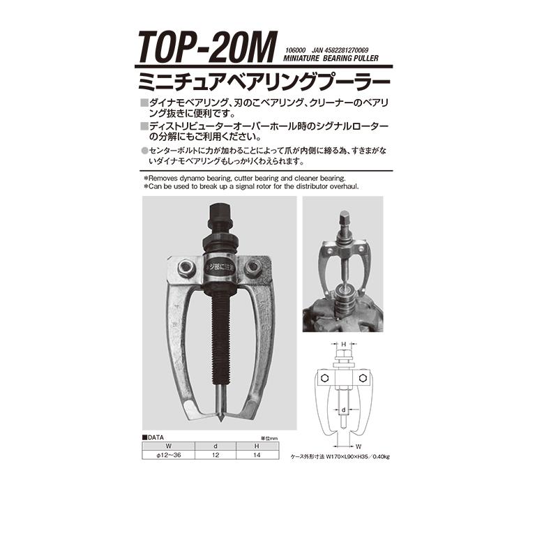 江東産業 TOP-20M ミニチュアベアリングプーラー [取寄]