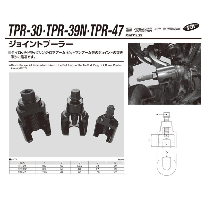 江東産業 TPR-39N ジョイントプーラー39mm [取寄]