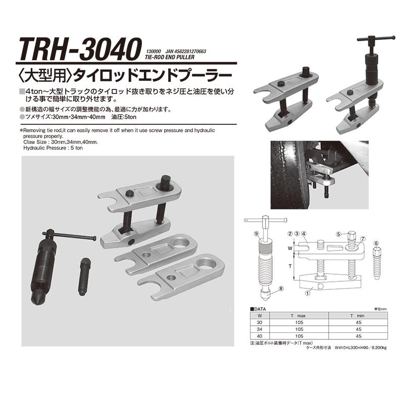 江東産業 TRH-3040 大型車用 タイロツトプーラー [取寄]