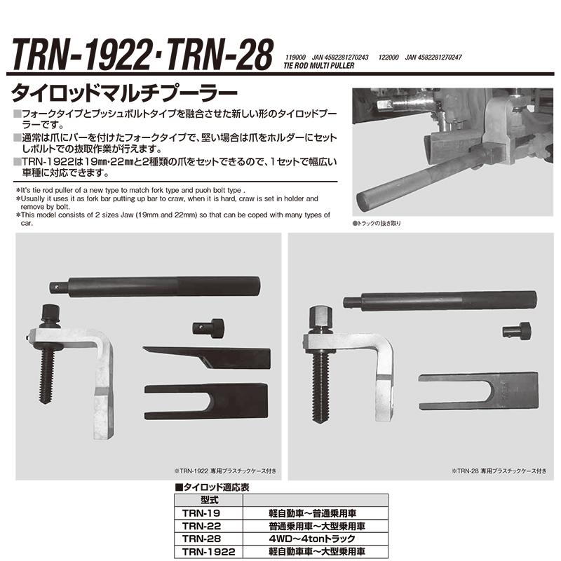 江東産業 TRN-19 タイロツトマルチプーラー19 [取寄]