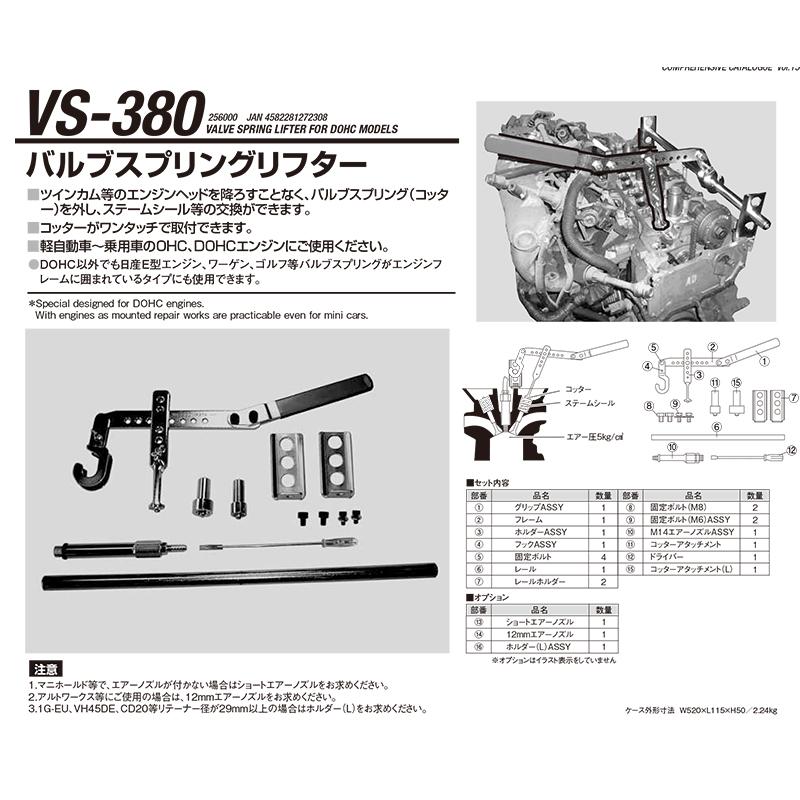 江東産業 VS-380 バルアスアリングリフター [取寄]