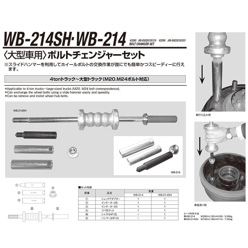 江東産業 WB-214SH ボルトチェンジャーセツト [取寄]