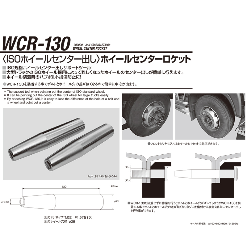 江東産業 WCR-130 ホイールセンターロケット [取寄]