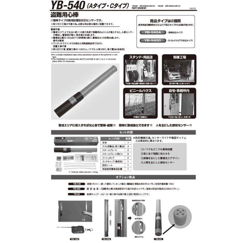江東産業 YB-540C 盗難用心棒(Cタイア) [取寄]