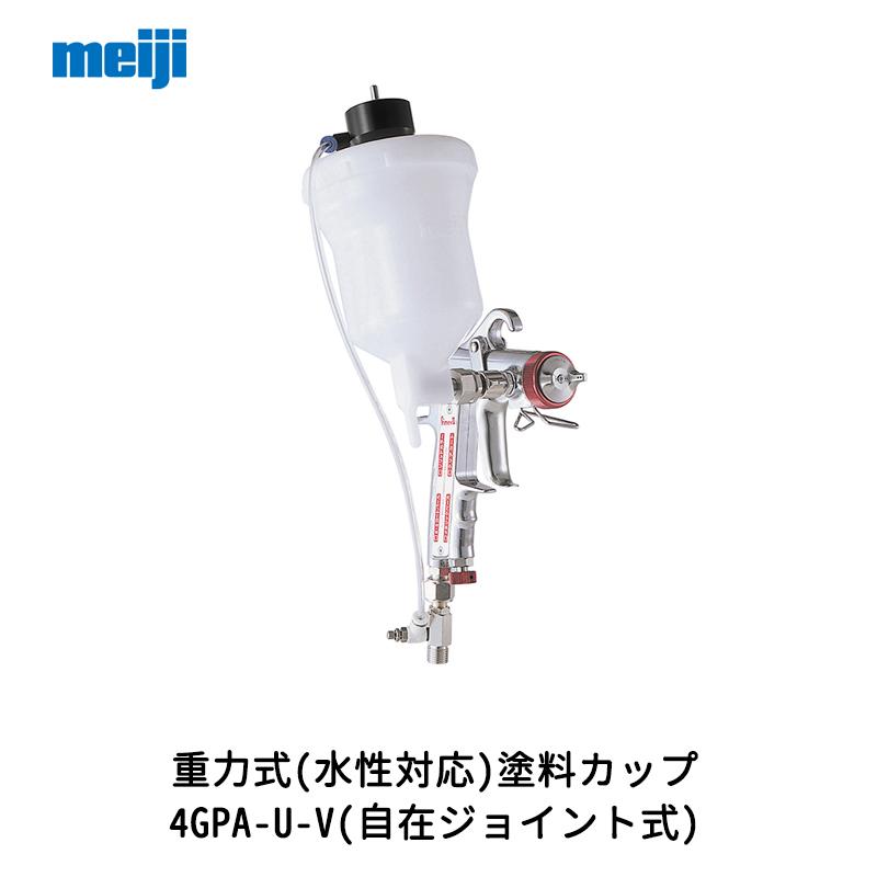 明治機械製作所 重力式(水性対応)塗料カップ 4GPA-U-V(自在ジョイント式) 0.45L