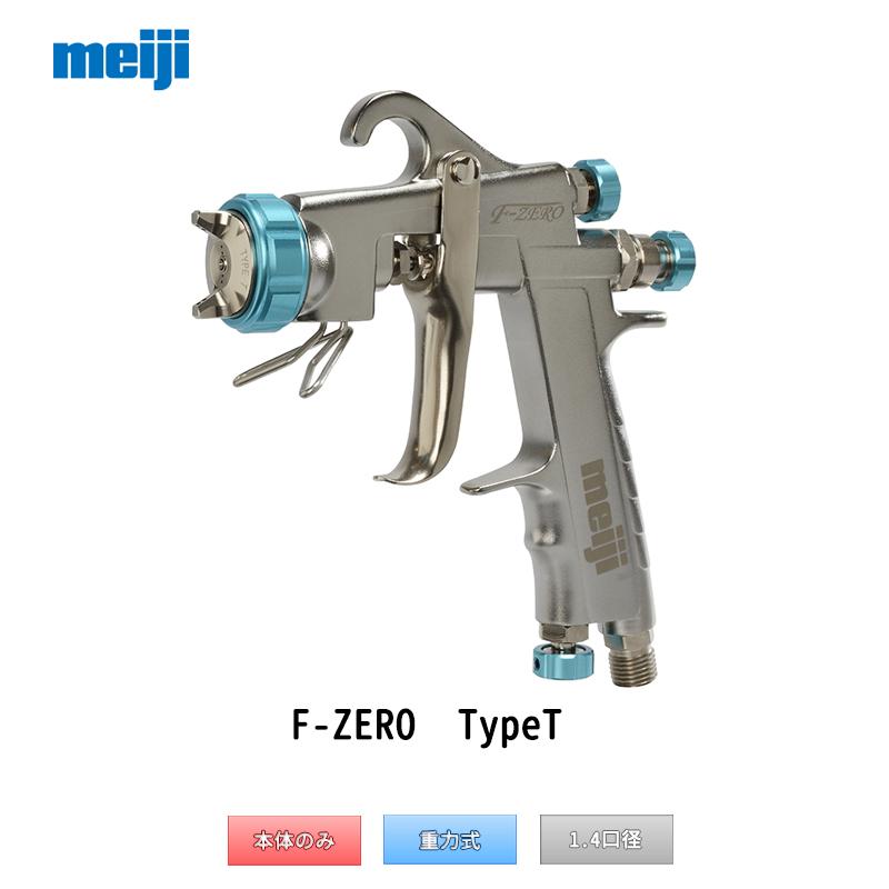 明治機械製作所 自動車補修専用スプレーガン F-ZERO TypeT 重力式 1.4mm口径 [取寄]
