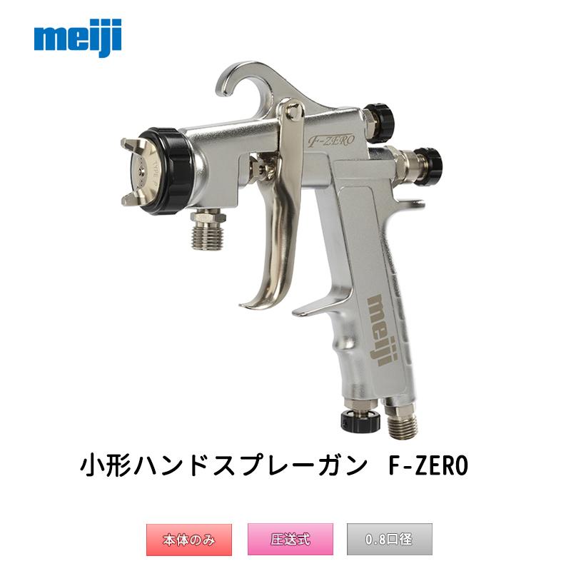明治機械製作所 小形ハンドスプレーガン F-ZERO-P08 圧送式 0.8mm口径 [取寄]