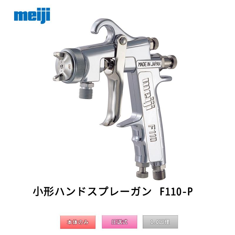 明治機械製作所 小形ハンドスプレーガン F110-P10P 圧送式 1.0mm口径 [取寄]